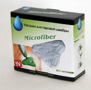 Съемные насадки на паровую швабру Н2О Х5 из микрофибры  в комплекте 3 штуки, в коробочке