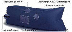 Надувной лежак Ламзак с карманами LAMZAC Россия темно-синий