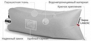 Надувной лежак Ламзак с карманами и биркой LAMZAC Нидерланды светло-серый