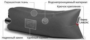 Надувной лежак Ламзак с карманами и биркой LAMZAC Нидерланды темно-серый