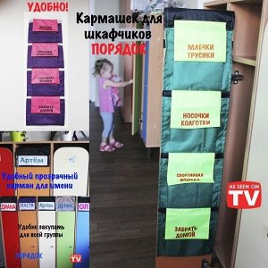 """Органайзер-кармашки в шкафчик для детского садика """"Порядок"""" Сиреневый"""