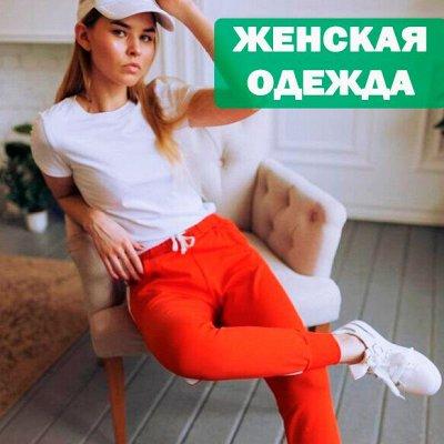 Дом и уют. Российские товары: посуда, быт. химия, хозка — Одежда для женщин — Большие размеры