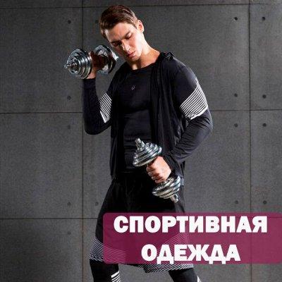 Дом и уют. Российские товары: посуда, быт. химия, хозка — Спортивная одежда — Для женщин