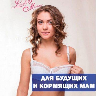 Дом и уют. Российские товары: посуда, быт. химия, хозка — Для будущих и кормящих мам — Для беременных и кормящих мам
