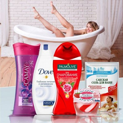 Экспресс-доставка✔Бытовая химия✔✔✔Всё в наличии✔✔✔ — Гели, скрабы, соль.PALMOLIVE,Dove.Все для ароматной ванны. — Для тела