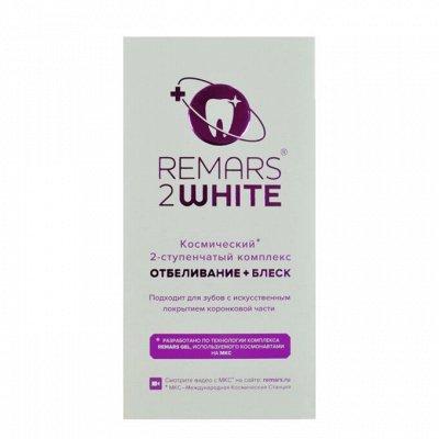 -20% на REMARS-пенку! Отбеливающий REMARS, зубные щетки, пасты