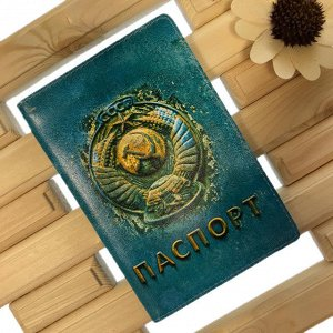 Обложка для паспорта СССР из натуральной кожи в современном дизайне.