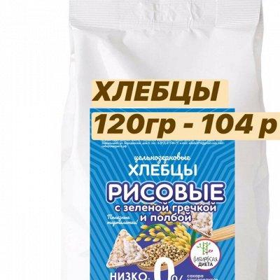 ✅Полезный и вкусный завтрак / В наличии / Пасты  / Урбечи  — Хлебцы  — Диетическая бакалея