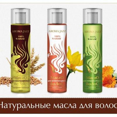 Aromajazz. Масла для лица и тела.  Ароматное удовольствие! — SPA косметика для волос — Масла