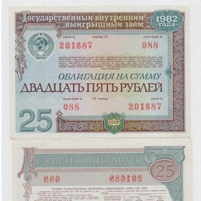 Я- коллекционер! Монеты в наличии. Новинки.  — Облигации СССР 1982г — Банкноты и боны
