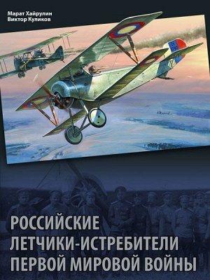 Куликов, Хайрулин: Российские летчики-истребители Первой мировой войны 396стр., 318х243х25, Твердый переплет