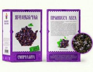 Ягодный чай, Смородина, 75г