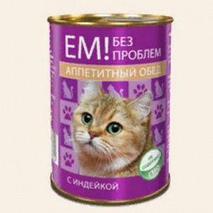 Ем без проблем Аппетитный обед влажный корм для кошек Индейка 410гр