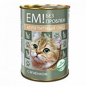 Ем без проблем Аппетитный обед влажный корм для кошек Ягненок 410гр