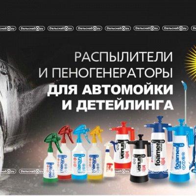 Бытовая и авто химия 👍 Все в наличии 🚀 — Распылители и пеногенераторы — Аксессуары