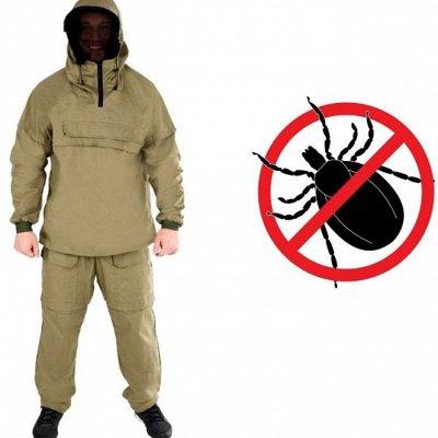 Бомбическая униформа для врачей, охотников и автомеханников💥 — СЕЗОН КЛЕЩЕЙ! обезопась себя и свою семью