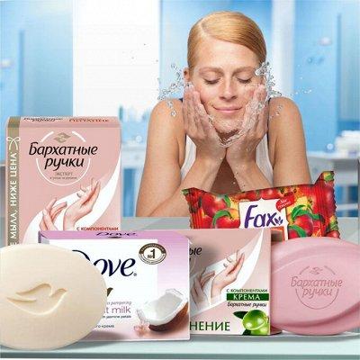 Экспресс-доставка✔Бытовая химия✔✔✔Всё в наличии✔✔✔ — DOVE,DURU и другое кусковое мыло. — Для тела