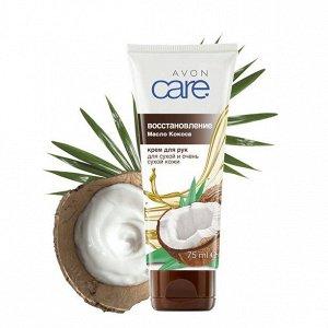 """Крем для рук """"Масло кокоса. Восстановление"""", 75 мл"""