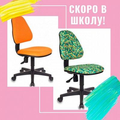 Новое поступление. Комоды, столы, шкафы, кухни — Кресла для школьников. От 2779 руб. В наличии. — Стулья, кресла и столы