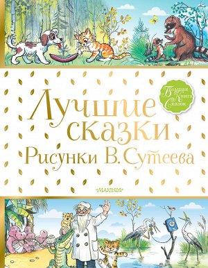 Барто А.Л, Михалков С.В. и др. Лучшие сказки.Рисунки В.Сутеева