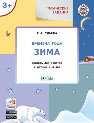 Ульева Е.А. Творческие занятия. Времена года: Зима 3+  ФГОС (Вако)