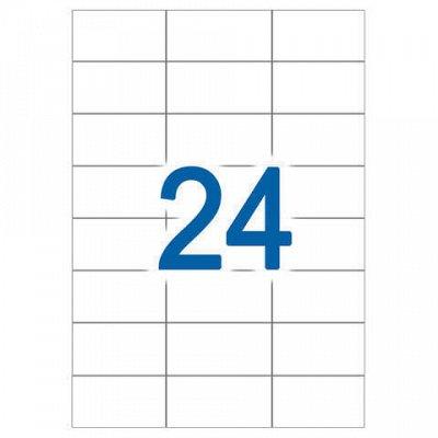 HATBER и ко - лучшая канцелярия  и календари здесь! — STAFF-Этикетки самоклеящиеся и ценники — Офисная канцелярия