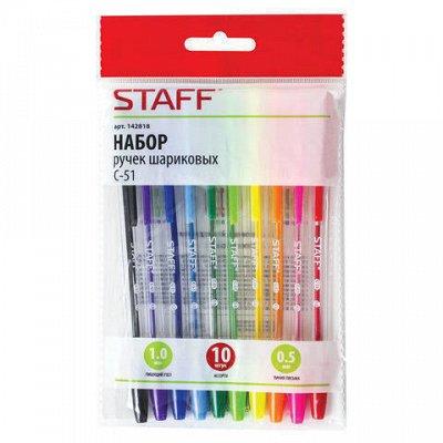 HATBER и ко - лучшая канцелярия  и календари здесь! — STAFF-Ручки и стержни шариковые — Домашняя канцелярия