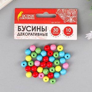 """Бусины для творчества """"Шарики"""", 10 мм, 30 грамм, 5 цветов"""