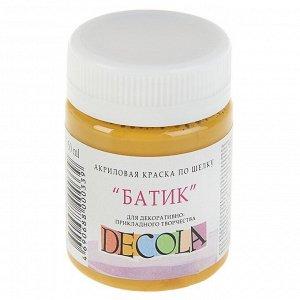 Краска акриловая для шёлка «Батик» Decola, 50 мл, охра светлая, в банке