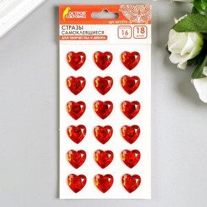 """Стразы самоклеящиеся """"Сердце"""", красные,16 мм (набор 18 шт)"""