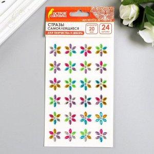 """Стразы самоклеящиеся """"Цветы"""", радужные, 20 мм, 24 шт."""
