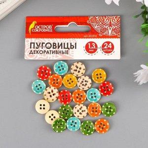 """Пуговицы декоративные """"Горошек"""", дерево, 13 мм (набор 24 шт) 6 цветов"""