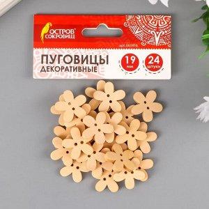 """Пуговицы декоративные """"Цветы"""", дерево, 19 мм (набор 24 шт)"""