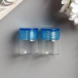 Набор стеклянных бутылочек с цветной крышечкой ( 2шт) 2,4х3см МИКС