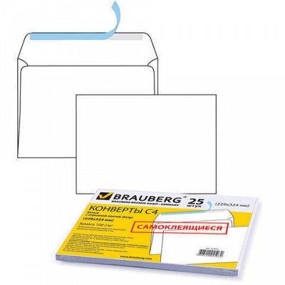 БРАУБЕРГ и ко! Любимая канцелярия - акция! Только сейчас — Конверты и пакеты почтовые — Офисная канцелярия