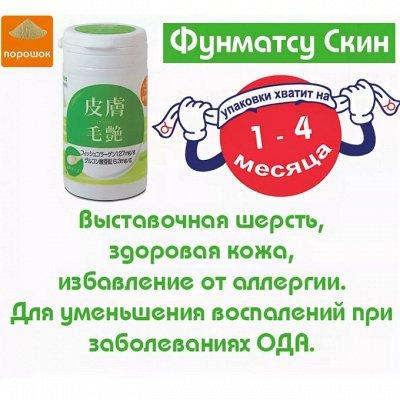 Витамины, капли и др. Наличие! Раздача с 29/09! — Витамины для любимых питомцев  — Лакомства и витамины