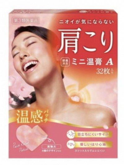 Для здоровья из Японии в наличии — Средства для мышц — Витамины и минералы