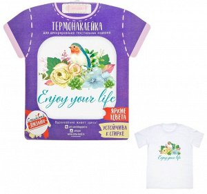 Термонаклейка для текстиля Enjoy your life 14*14см