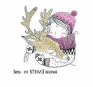 Термотрансфер для текстиля Зима-это время объятий 15*15см
