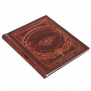 """Фотоальбом """"Семейная книга"""". 20 магнитных листов размером 20 х 28 см"""