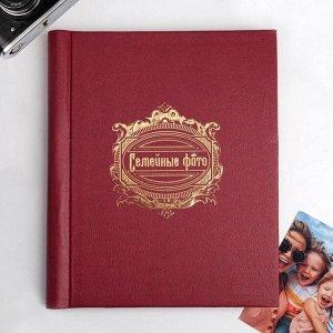 """Фотоальбом """"Семейные фото"""". экокожа. 20 магнитных листов"""