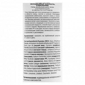 Согревающий гель-бальзам для тела «Акулья сила», акулий жир, глюкозамин, хондроитин, муравьиная кислота, сабельник, 100 мл