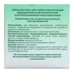 """Лейкопластырь """"LEIKO""""фиксирующий медицинский на нетканой основе, хлопчатобумажный, гипоаллергенный, 3см х 500см"""