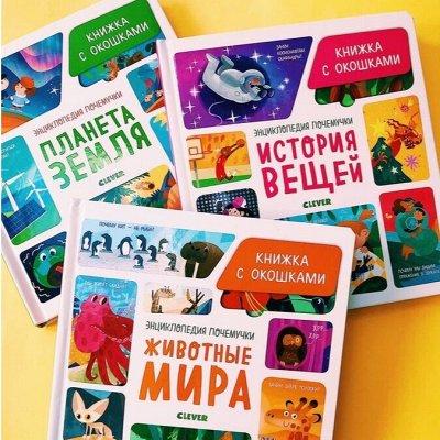 Новинки от Клевер. Море книг по акции!  +Уценка. Закажи — Книжки с окошками — Детская литература