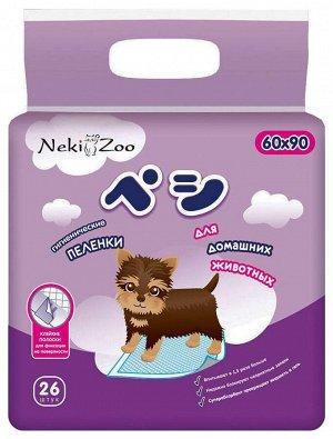 """Пеленки для домашних животных """"NekiZoo"""" гигиенич. впитывающ., одноразовые, р-р 60х90см, 26 шт./упак"""