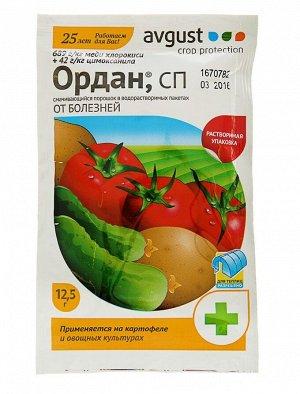 Ордан Основная цель применения - против болезни растений. Комплексный современный препарат против фитофтороза на томатах, фитофтороза и альтернариоза на картофеле, пероноспороза на огурцах открытого и
