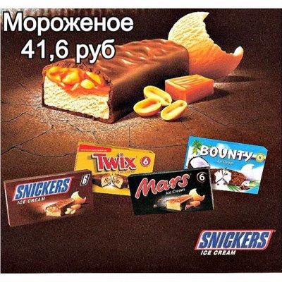 АлтайХлеб, Мираторг, Мерилен и др. — Мороженое 41,6 рублей. — Мороженое