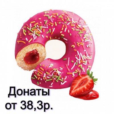 АлтайХлеб, Мираторг, Мерилен и др. — Донаты от 38,3р. — Торты и пирожные