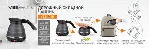Чайник электрический складной  VES electric VES1025 500 ml