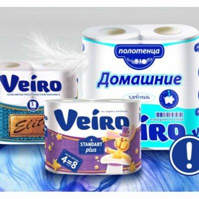 Т/бумага,полотенца PAPIA,Zewa,FAMILIA ,Kleo,PLUSHE,Soffione — VEIRO (ВЕЙРО) Туалетная бумага — Туалетная бумага и полотенца